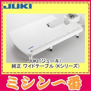 JUKI ジューキ 純正 ワイドテーブル Kシリーズ|mm1