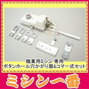 職業用ミシン専用 ボタンホール穴かがり器 駒セット 一式セット|mm1