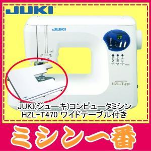 ミシン 本体 ジューキ JUKI HZL-T470 コンピューターミシン|mm1