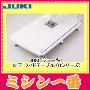JUKI ジューキ 純正 ワイドテーブル Gシリーズ|mm1