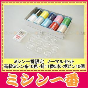 家庭用ミシン専用 ミシン一番ノーマルセット ミシン糸10色・ミシン針1セット・家庭用ボビン10個|mm1