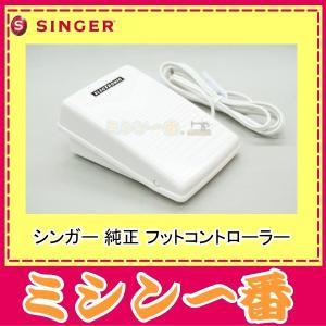 シンガー SC用 フットコントローラー|mm1