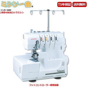 ミシン 本体 シンガー 4本糸差動送り付きロックミシン プロフェッショナル S-400 S400|mm1