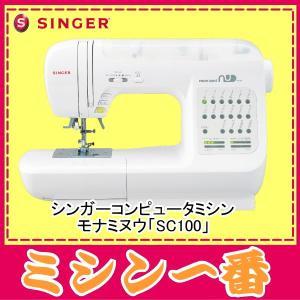 【セール】 ミシン シンガー モナミヌウ SC100 SC-100 コンピュ ータミシン 単品|mm1