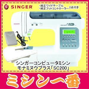 ミシン 本体 シンガー ミシン モナミ ヌウプラス SC200 ワイドテーブルとフットコントローラー付き|mm1