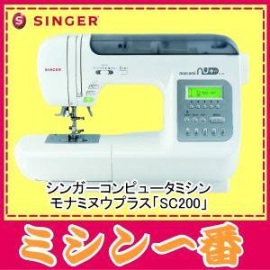 【セール】ミシン  シンガー モナミ ヌウプラス SC200 SC-200 コンピュータミシン 単品|mm1