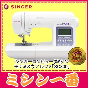 【セール】ミシン  シンガー モナミ ヌウアルファ SC300 SC-300 コンピュータミシン 単品|mm1