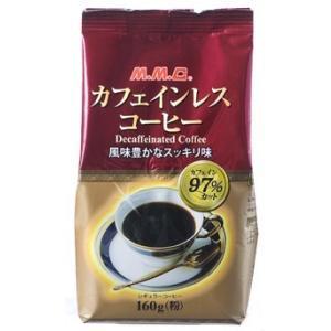 カフェインレスコーヒー160g (レギュラーコーヒー粉)|mmc-coffee