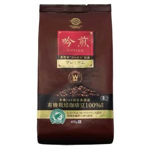 【有機JAS認証農園産コーヒー豆100%】 吟煎 400g ( レギュラーコーヒー粉 )|mmc-coffee