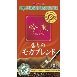 吟煎 香りのモカブレンド 200g (レギュラーコーヒー粉)|mmc-coffee