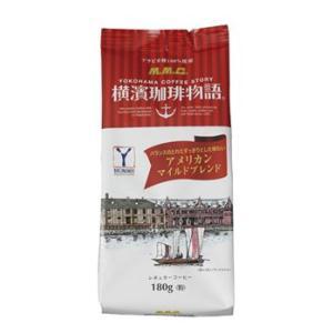 横濱珈琲物語 アメリカンマイルドブレンド180gパック|mmc-coffee