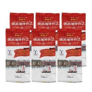 横濱珈琲物語 アメリカンマイルドブレンド180gパック 6パックセット|mmc-coffee
