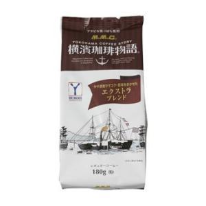 横濱珈琲物語 エクストラブレンド180gパック|mmc-coffee