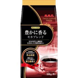 味わい珈琲 豊かに香るモカブレンド 380g(レギュラーコーヒー・粉)|mmc-coffee