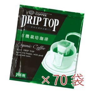 ドリップトップ 有機栽培珈琲 70袋セット(1杯用ドリップコーヒー)|mmc-coffee