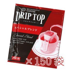 ドリップトップ スペシャルブレンド 150袋セット(1杯用ドリップコーヒー)|mmc-coffee