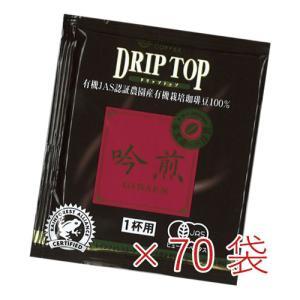 ドリップトップ 吟煎 70袋セット(1杯用ドリップコーヒー)|mmc-coffee