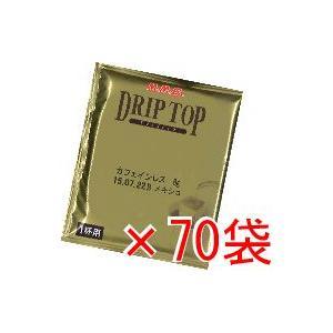 ドリップトップ カフェインレスコーヒー 70袋セット(1杯用ドリップコーヒー)|mmc-coffee
