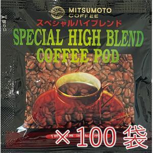【44mmエスプレッソマシン専用】コーヒーポッド(カフェポッド)スペシャルハイブレンド 1ケース(100袋)|mmc-coffee