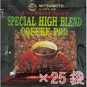 【44mmエスプレッソマシン専用】コーヒーポッド(カフェポッド)スペシャルハイブレンド 25袋|mmc-coffee