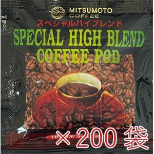 【44mmエスプレッソマシン専用】コーヒーポッド(カフェポッド)スペシャルハイブレンド 2ケース(200袋)|mmc-coffee