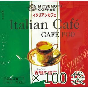 【44mmエスプレッソマシン専用】コーヒーポッド(カフェポッド)香黒炭焙煎 イタリアンカフェ 1ケース(100袋)|mmc-coffee