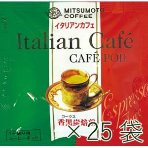 【44mmエスプレッソマシン専用】コーヒーポッド(カフェポッド)香黒炭焙煎 イタリアンカフェ 25袋|mmc-coffee