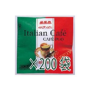 【44mmエスプレッソマシン専用】コーヒーポッド(カフェポッド)香黒炭焙煎 イタリアンカフェ 2ケース(200袋)|mmc-coffee