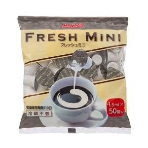 【コーヒーミルク】 MMC フレッシュミニ4.5ml 50個入|mmc-coffee