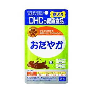 商品名: 愛犬用 おだやか 60粒 DHC サプリメント ドッグフード ドックフート 犬 イヌ いぬ...