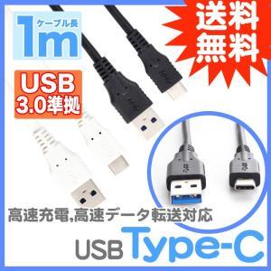 商品名: type-c 充電ケーブル 1m USB3.0 断線しにくい 急速充電 データ転送 ケーブ...