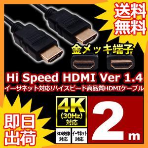 商品名: hdmiケーブル 2m 各種リンク対応 ハイスピード ブラック スリム 細線 PS3 PS...