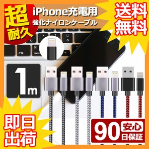 商品名: iphone ケーブル 充電 1m 断線しにくい ナイロン 急速充電 充電ケーブル 充電器...