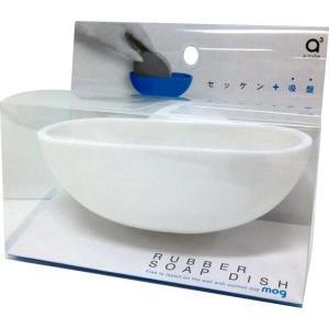 三栄水栓 SANEI mog(モグ) ラバーソープディッシュ ホワイト PW1810-W4石鹸 受け皿 吸盤 mmc2
