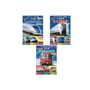 乗物DVD しんかんせん、とっきゅう、はたらくくるま みんなだいすきのりものシリーズ 3枚組うごく 新幹線 乗り物