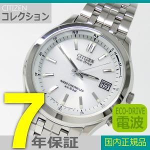 【7年保証】 シチズン コレクション エコ・ドライブ 電波腕時計  メンズ  男性用 品番:FRD59-2392|mmco
