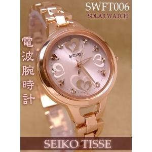 【7年保証】送料無料セイコー(SEIKO) ティセ(TISSE)レディース 女性用  ソーラー電波時計 【SWFT006】 (国内正規品)【02P27Sep14】|mmco