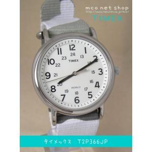 【7年保証】TIMEX(タイメックス)メンズ 男性用腕時計 Weekender フルサイズ 【T2P366JP】(国内正規品)|mmco