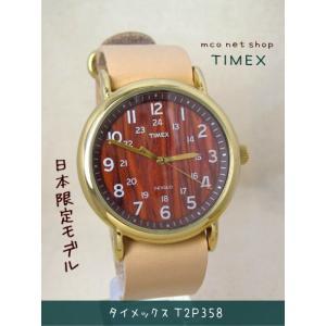 【7年保証】日本限定モデル!TIMEX メンズ 男性用腕時計 Weekender  フルサイズ【T2P358】(国内正規品)|mmco