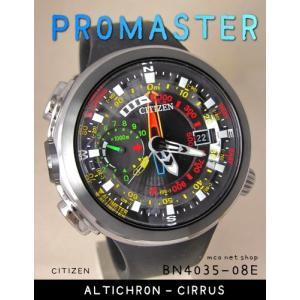 【7年保証】送料無料!シチズン メンズ 男性用ソーラー腕時計 プロマスター 【BN4035-08E】(国内正規品) mmco