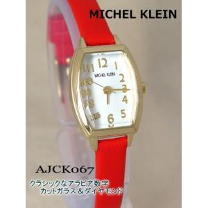 【7年保証】ポイント10倍!MICHEL KLEIN [ミッシェル クラン]  レディース 女性用 腕時計 【AJCK067】国内正規品|mmco