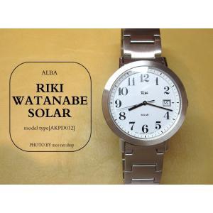 【7年保証】セイコー アルバ リキワタナベ メンズ 男性用腕時計 ソーラー【AKPD012】(国内正規品) mmco