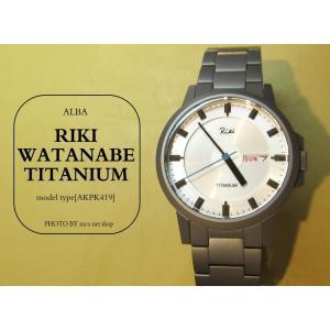 【7年保証】セイコー アルバ ワタナベリキ メンズ 男性用腕時計【AKPK419】(国内正規品) mmco