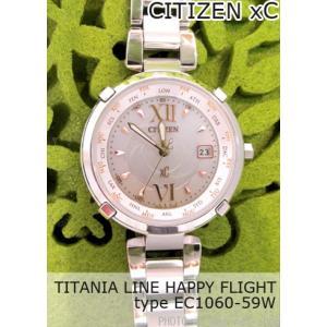【7年保証】送料無料シチズン クロスシー レディース 女性用  エコ・ドライブ電波腕時計 【EC1060-59W】 (国内正規品) xC TITANIA LINE HAPPY FLIGHT|mmco