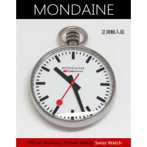 【7年保証】モンディーン ポケットウォッチ  クOfficial Railways Pocket Watch 【A660.30316.11SBB】 (正規輸入品) チェーン・革ポーチ付き mmco