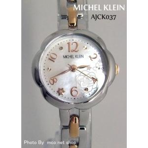 【7年保証】MICHEL KLEIN [ミッシェル クラン]  レディース 女性用 腕時計 【AJCK037】国内正規品|mmco