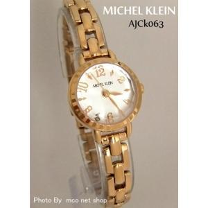 【7年保証】ポイント10倍!MICHEL KLEIN [ミッシェル クラン]  レディース 女性用 腕時計 【AJCK063】国内正規品|mmco
