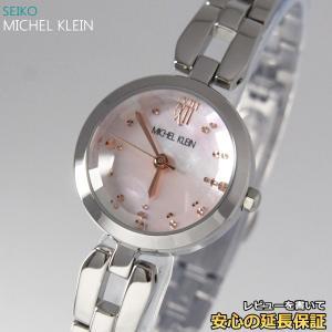 【7年保証】 ミッシェル クラン ファム レディース 腕時計 【AJCK086】 (正規品) MICHEL KLEIN FEMME|mmco