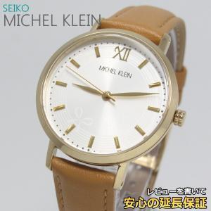 【7年保証】 セイコー ミッシェルクラン ファム レディース 腕時計 【AJCK094】 (正規品) MICHEL KLEIN FEMME|mmco