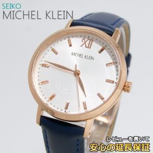 【7年保証】 セイコー ミッシェルクラン ファム レディース 腕時計 【AJCK095】 (正規品) MICHEL KLEIN FEMME|mmco